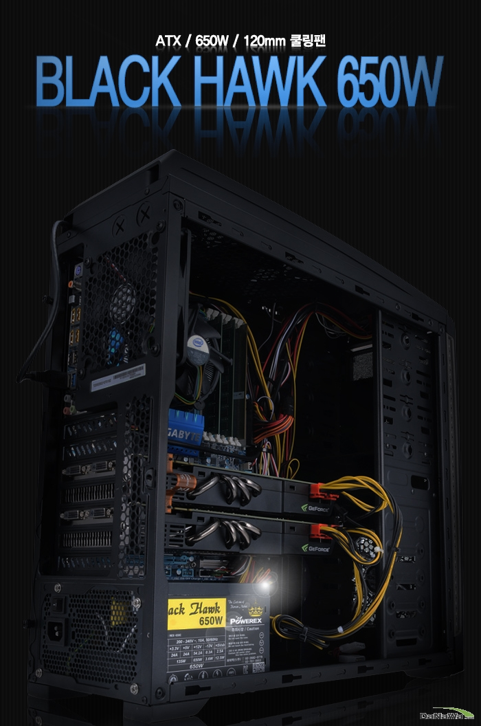POWEREX BLACK HAWK 650W 케이스 설치 이미지