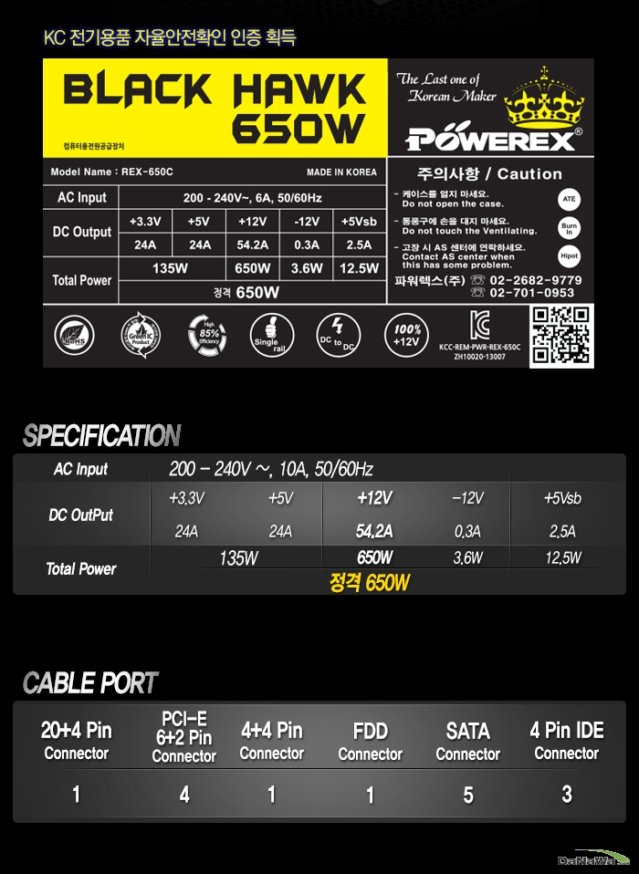 POWEREX BLACK HAWK 650W 스펙