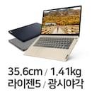 Slim3-14ALC R5 WIN10 8GB램