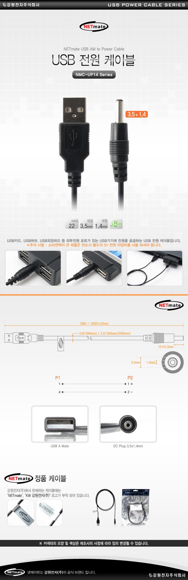 강원전자 NETmate USB to DC 플러그 3.5x1.4mm 전원 케이블 블랙(1.5m, NMC-UP1415)
