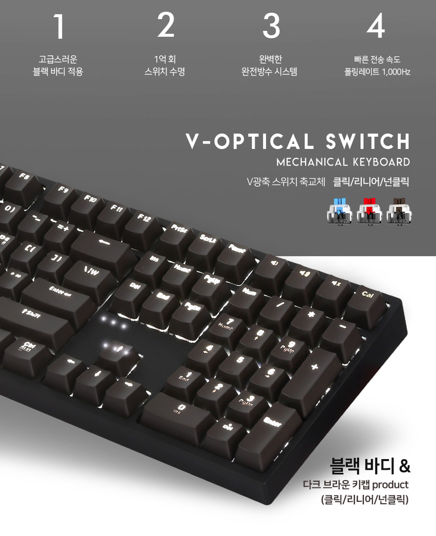 COX  CV108 BLACK V광축 완전방수 교체축 단일 LED 게이밍(클릭)