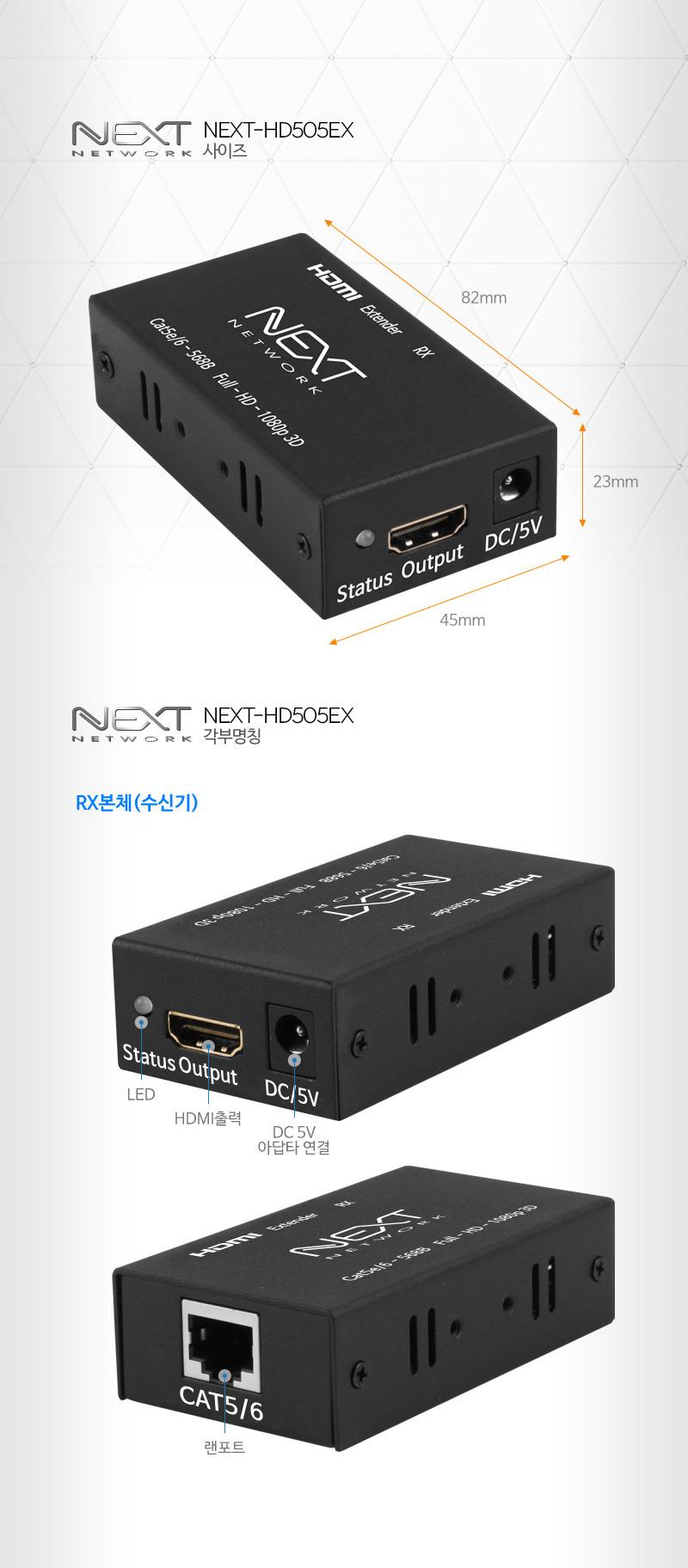 이지넷유비쿼터스 넥스트 NEXT-HD505EX HDMI 거리 연장기