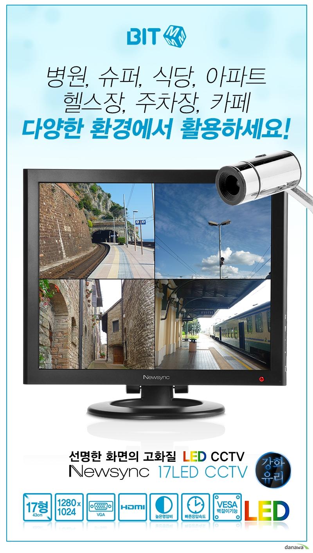 비트엠 Newsync 17LED CCTV강화유리