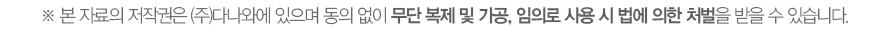 비트엠 Newsync 17LED CCTV 강화유리