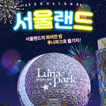 서울랜드 After7 자유이용권 (경기)(대인)