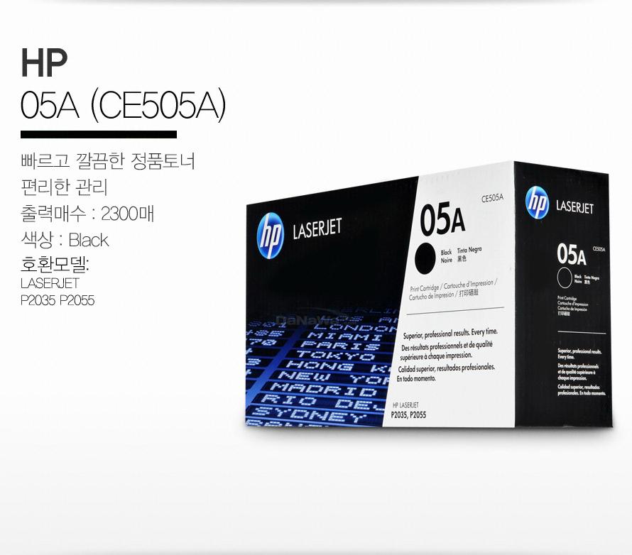 HP 정품 05A (CE505A)  전체 요약 설명