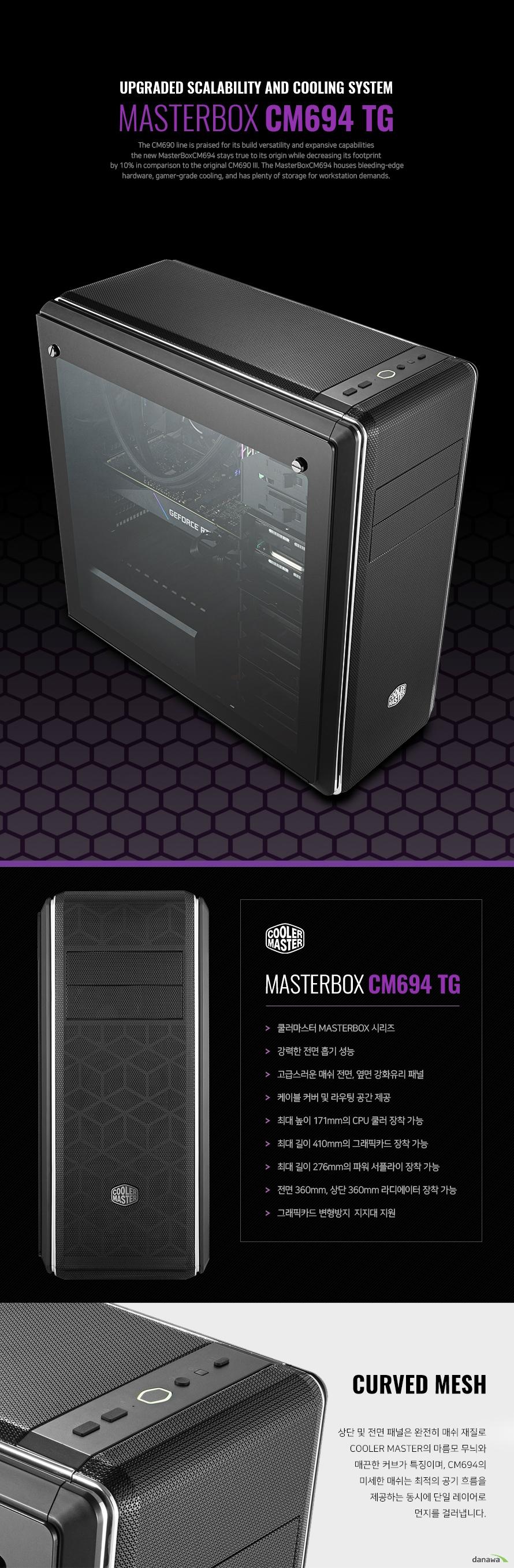 쿨러마스터  MasterBox CM694 강화유리