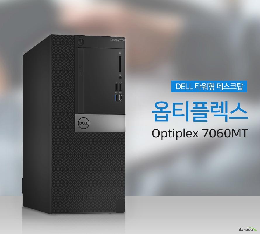 DELL 옵티플렉스 7060MT i7-8700 (SSD 256GB)
