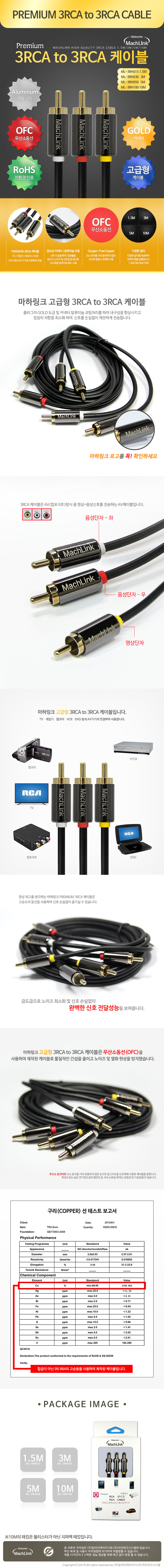 마하링크  3RCA to 3RCA 케이블(10m, ML-3RH100)