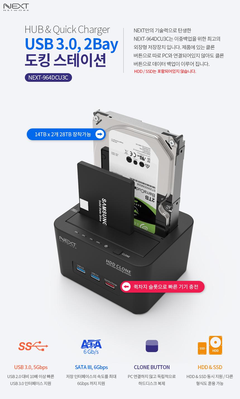 이지넷유비쿼터스  USB 3.0 2Bay 도킹스테이션 (NEXT-964DCU3C)(하드미포함)