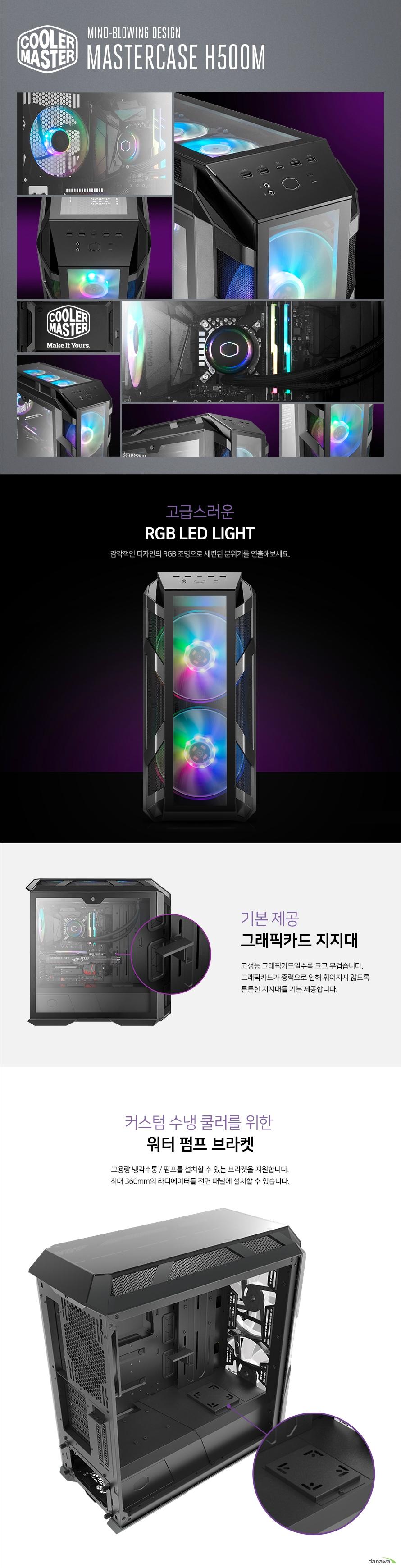 쿨러마스터 MasterCase H500M RGB 강화유리