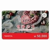 월화고기 기프티카드 (5만원)_이미지