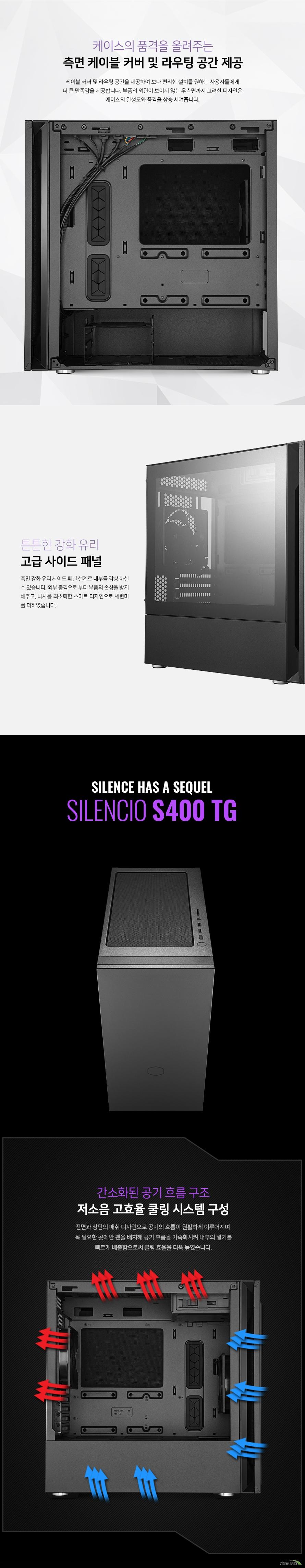 쿨러마스터  Silencio S400 강화유리