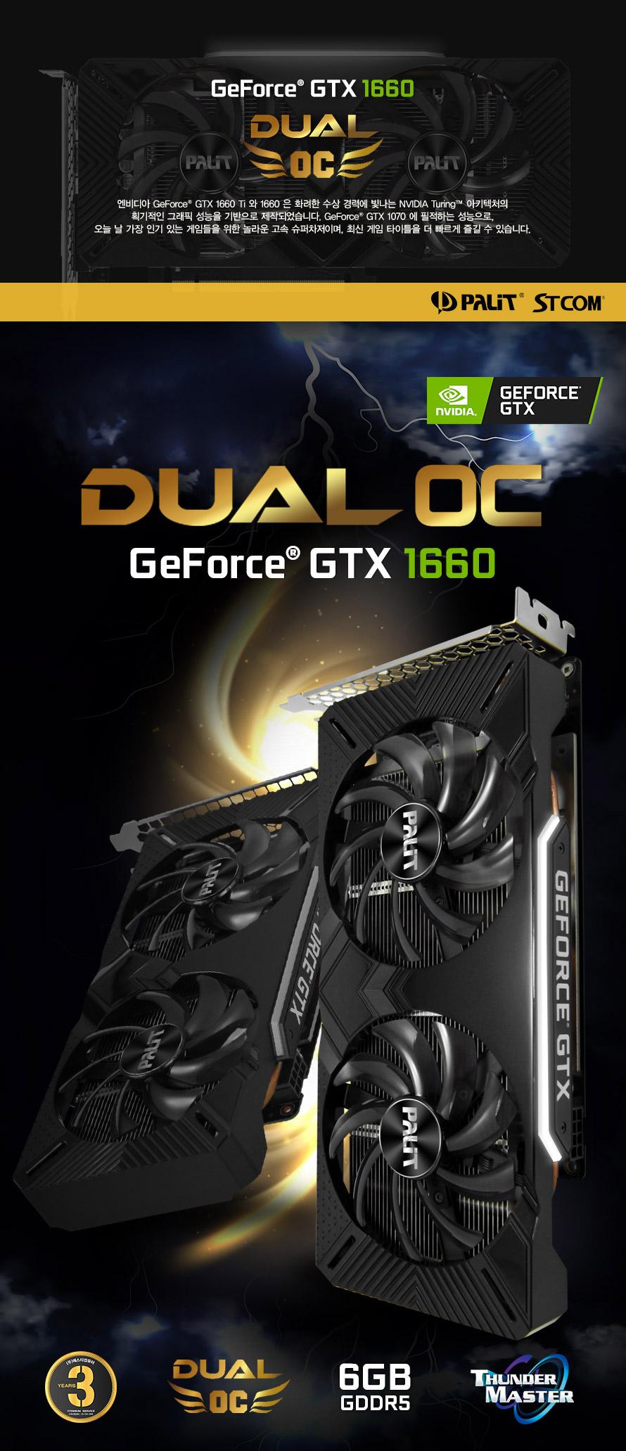 [촬영상품]PALIT 지포스 GTX 1660 Dual OC D5 6GB