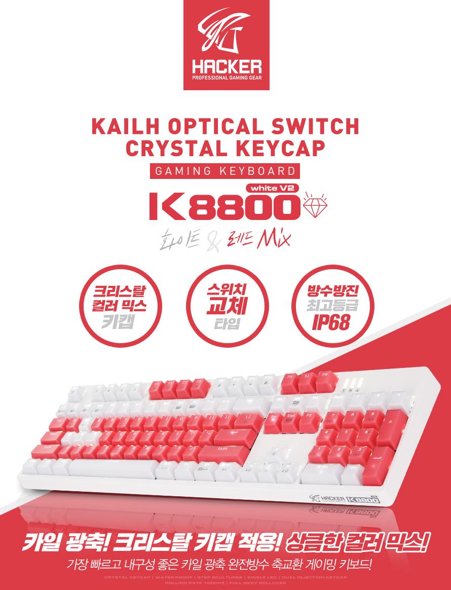 ABKO HACKER K8800 카일 광축 완전방수 축교환 크리스탈 키캡(화이트 V2, 클릭)