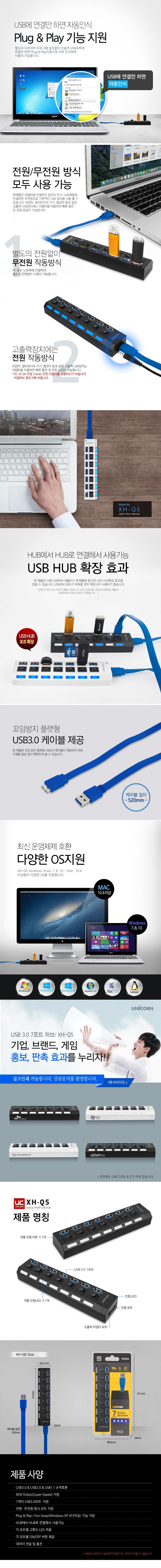 서진네트웍스 UNICORN 7포트 USB 3.0 허브 (XH-Q5)