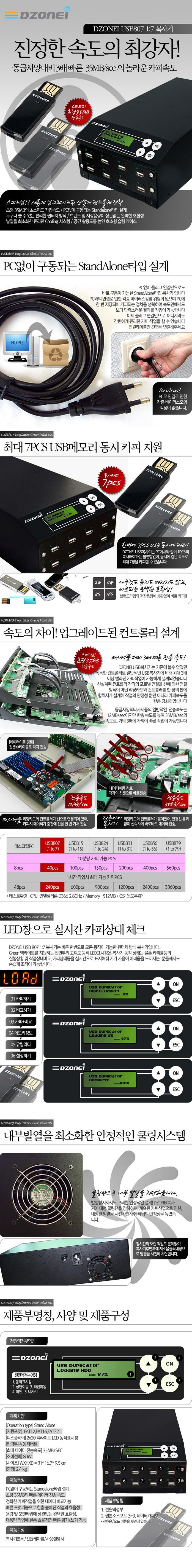 디지털존 DZONEI USB807 1:7 복사기
