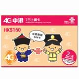 중국, 홍콩 7일 2GB_이미지