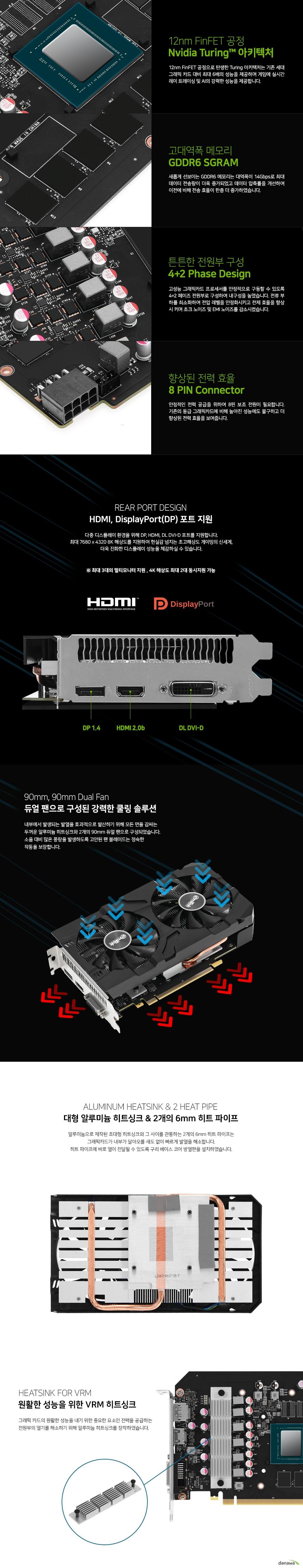 이엠텍  지포스 RTX 2060 DARK GAMING D6 6GB