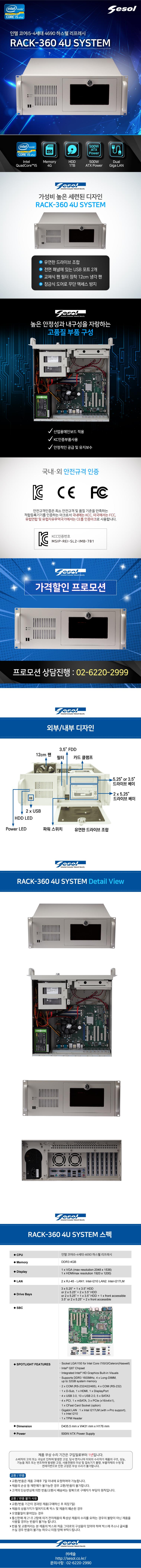 세솔  RACK-360 시스템(4GB)