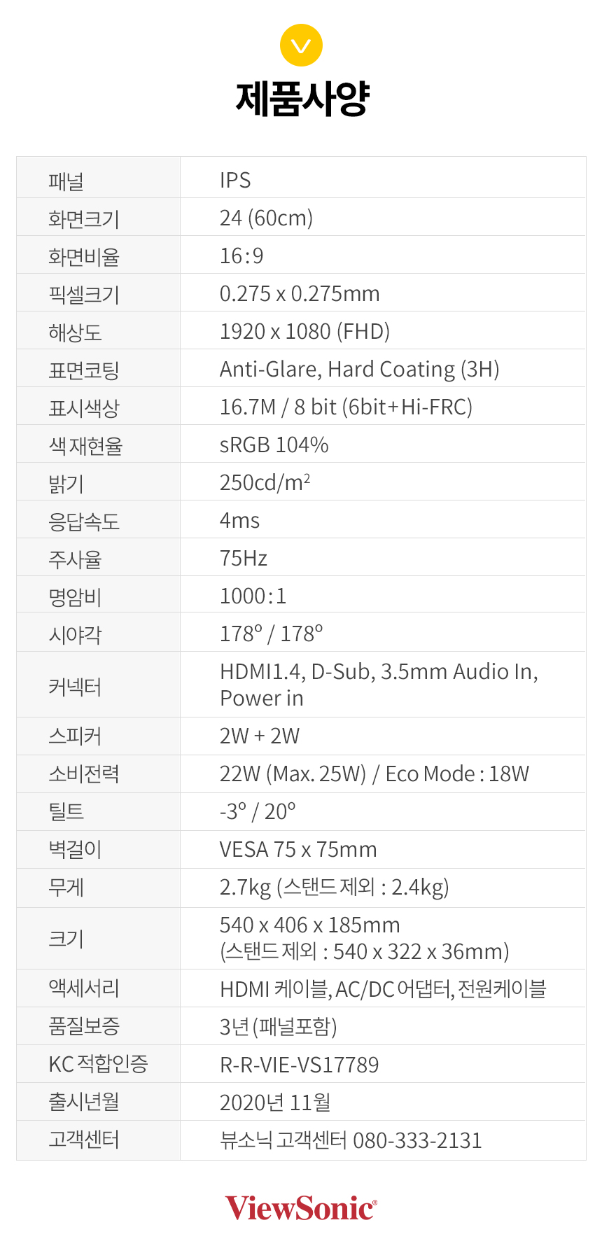 뷰소닉 VA2432-MH IPS 프레임리스 75 무결점