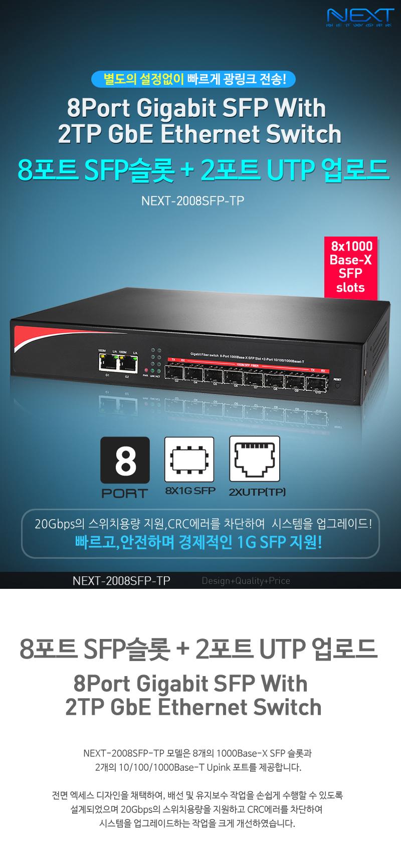 이지넷유비쿼터스  NEXT-2008SFP-TP 스위치허브