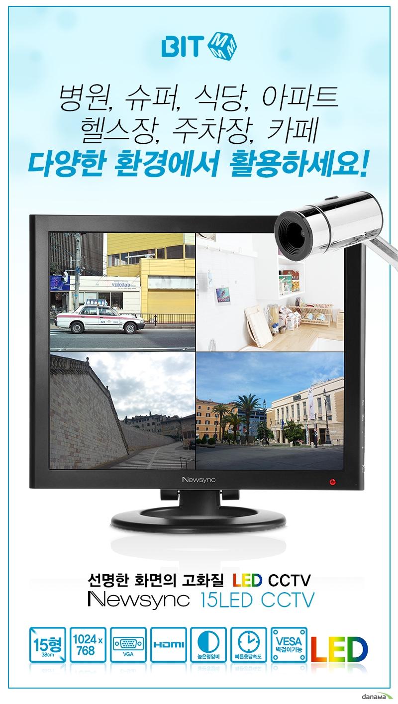 비트엠 Newsync 15LED CCTV