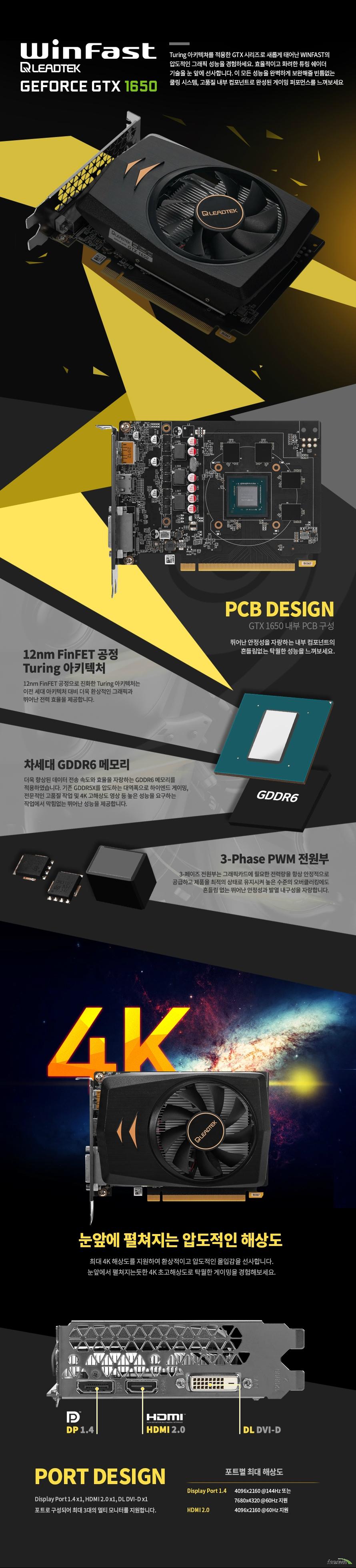 리드텍 WinFast 지포스 GTX 1650 D6 4GB