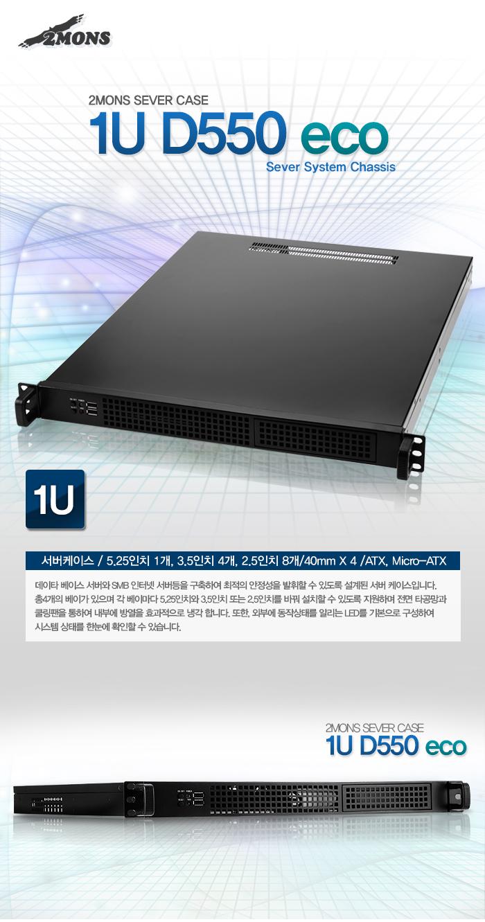 2MONS 서버 1U D550 에코