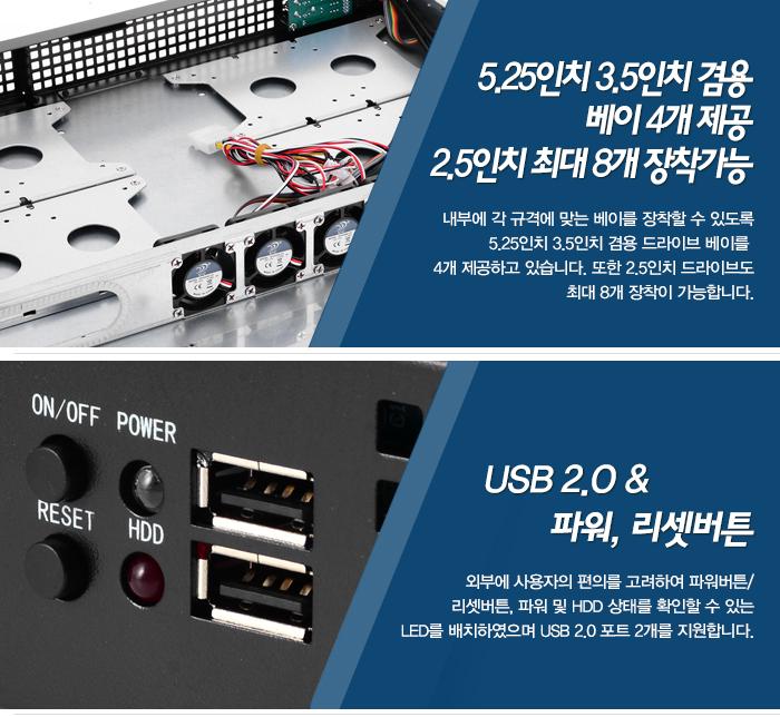 5.25,3.5인치 겸용 베이 4개 장치 및 2.5인치 8개 장착-usb2.0 파워 리셋버튼