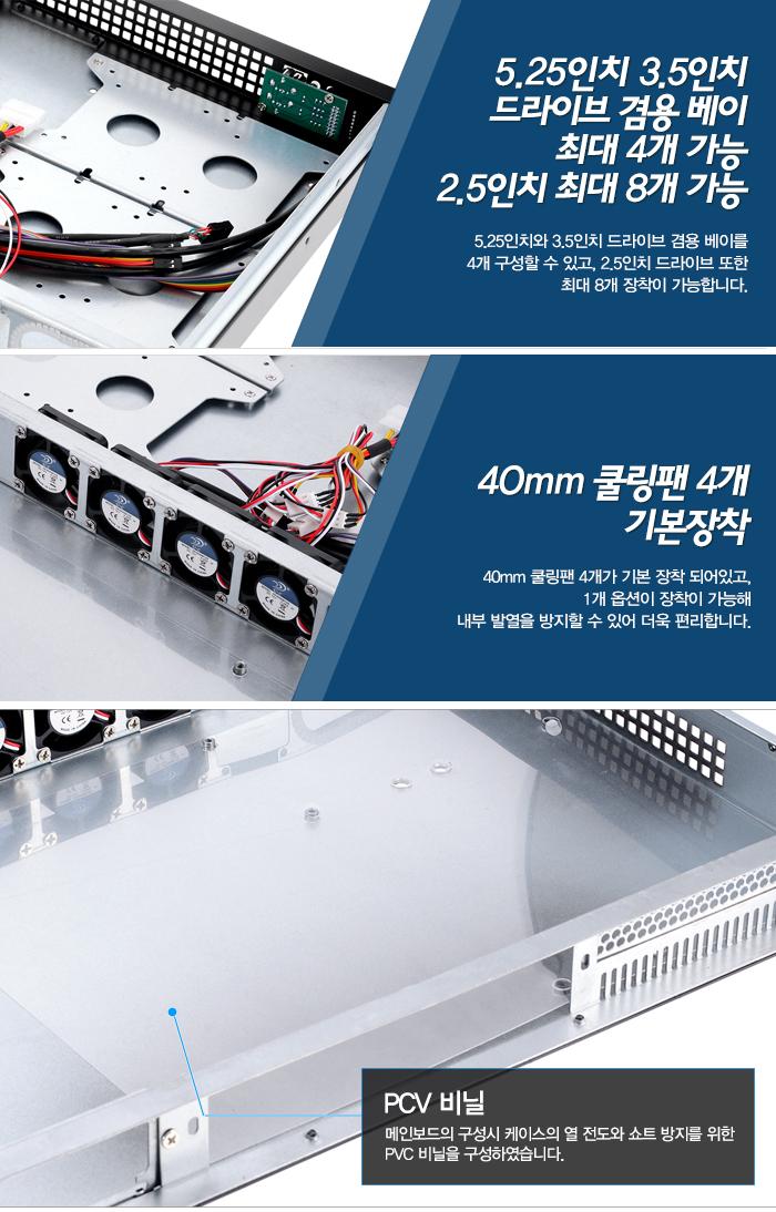 5.25,3.5인치 겸용 베이 4개 장치 및 2.5인치 8개 장착,40mm쿨링팬 4개, PCV 비닐