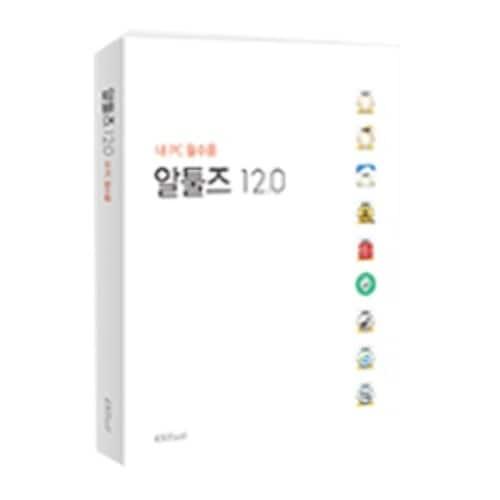 이스트소프트  알툴즈 통합팩 12.0 (처음사용자용 기업용)_이미지