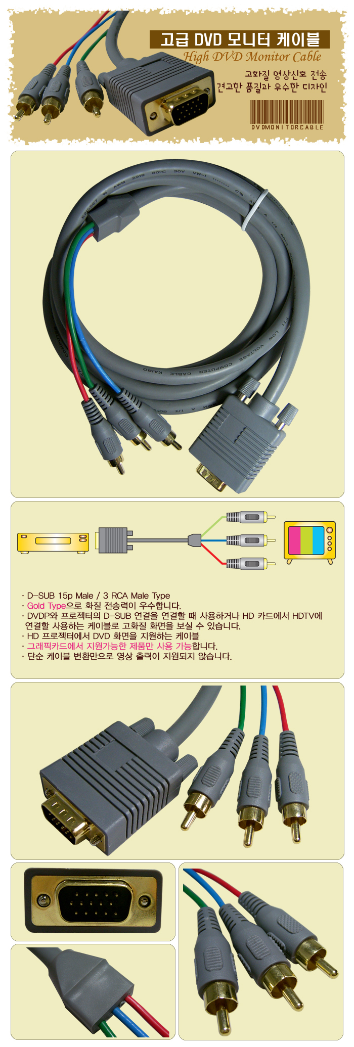 라인업시스템 LANSTAR 고급 모니터 DVD 변환케이블 (RGB3R-MM) (LS-RGB3R-MM5M, 5m)