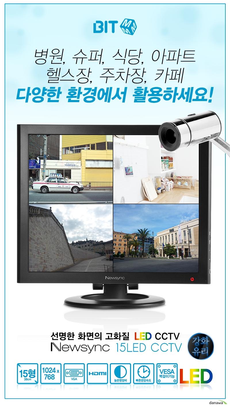 비트엠 Newsync 15LED CCTV강화유리
