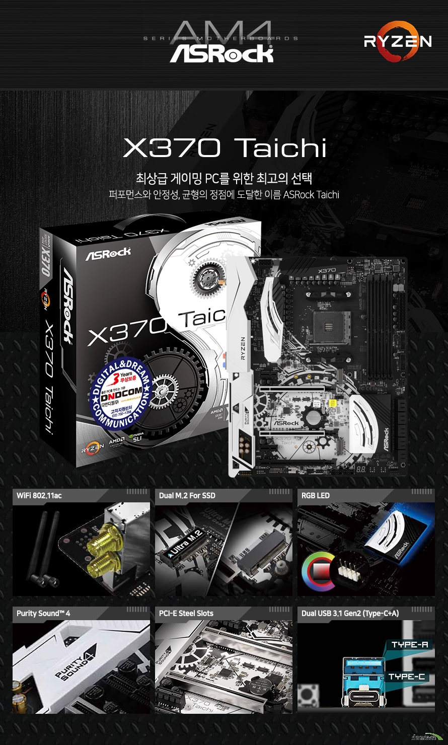 최상급 게이밍 PC를 위한 최고의 선택 퍼포먼스의 정점에 도달한 이름 ASRock Taichi