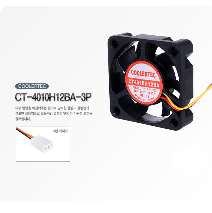 COOLERTEC CT-4010H12BA-3P 커넥터