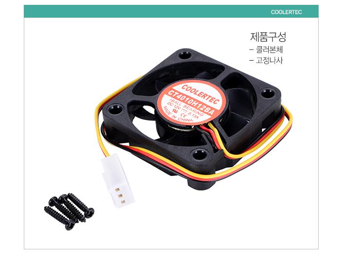 COOLERTEC CT-4010H12BA-3P 제품구성