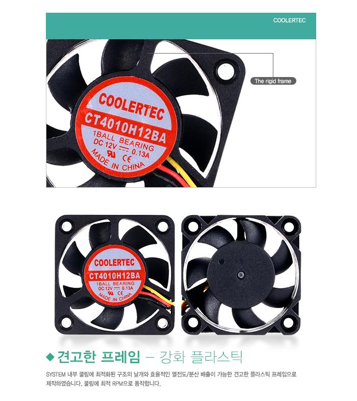 COOLERTEC CT-4010H12BA-3P 견고한 프레임 - 강화 플라스틱.