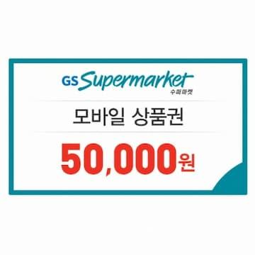 GS수퍼마켓 모바일 상품권(5만원)