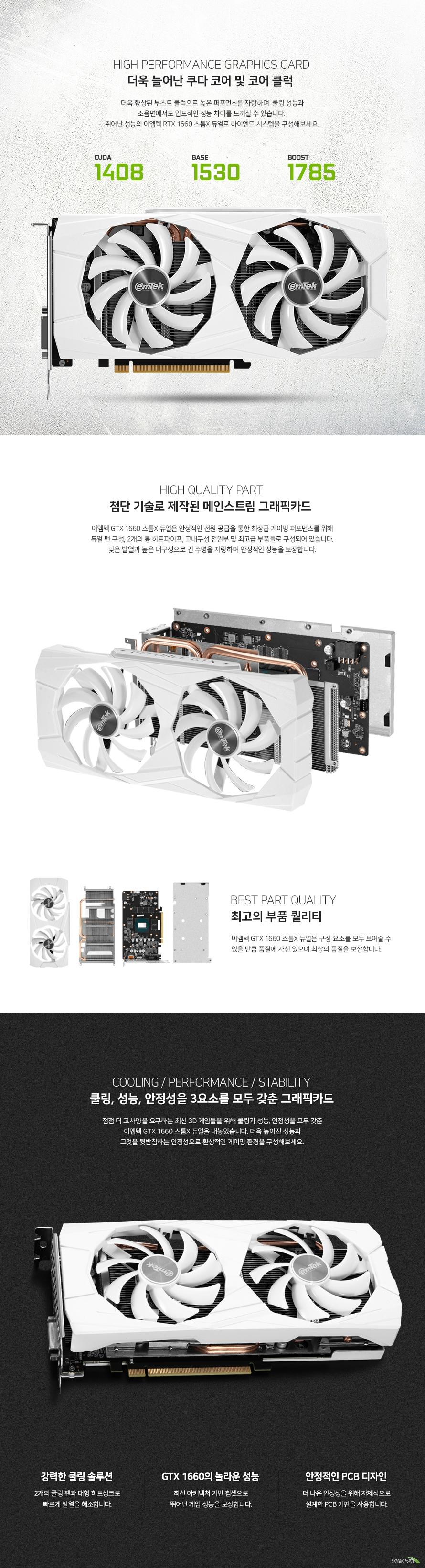 이엠텍 XENON 지포스 GTX 1660 STORM X Dual D5 6GB WHITE