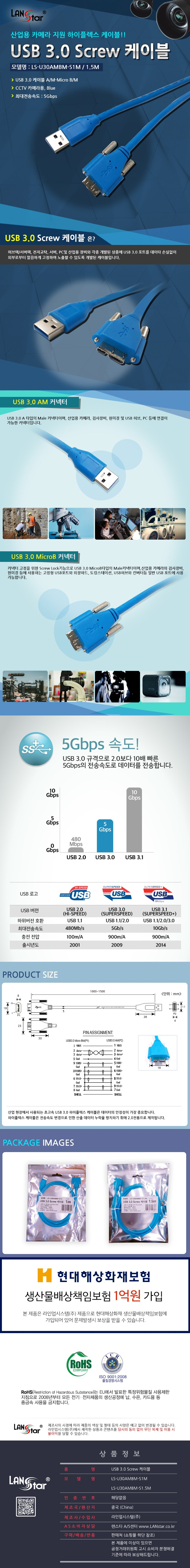 라인업시스템 LANSTAR LS-U30AMBM USB 3.0 마이크로B 케이블 (1m)