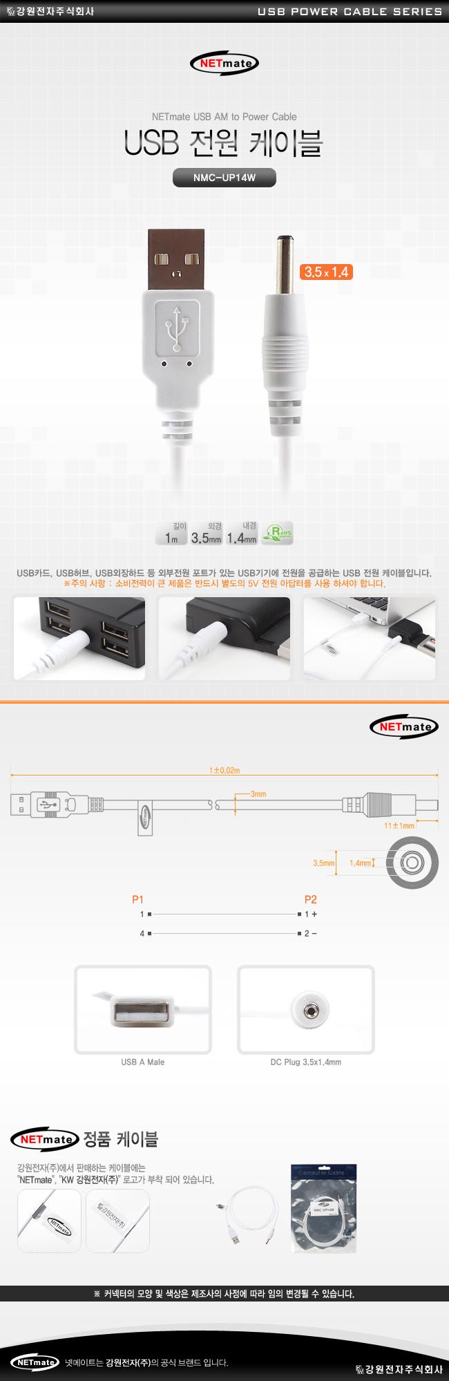 강원전자 NETmate USB to DC 플러그 3.5x1.4mm 전원 케이블 화이트(1m, NMC-UP14W)
