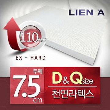 리엔아 110kg 고밀도 천연라텍스 매트리스 7.5cm(더블 D)