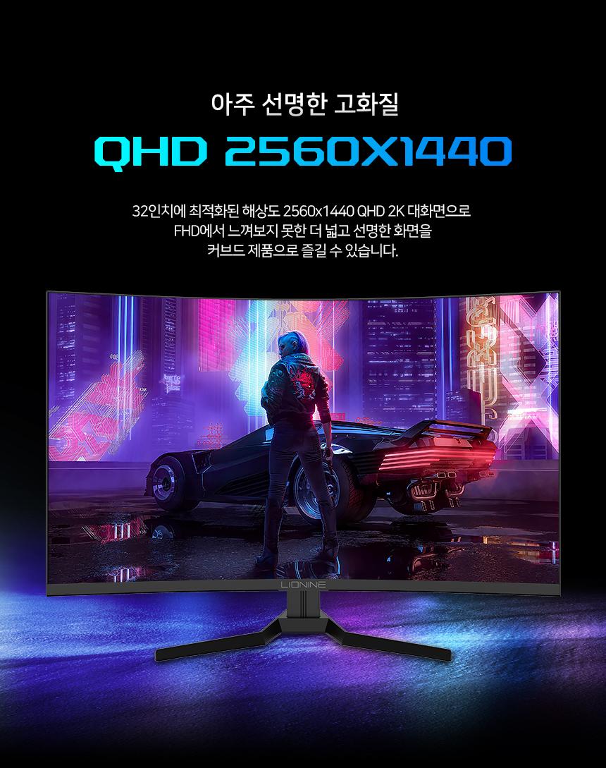 주연테크 리오나인 X32QC-165 1500R 커브드 게이밍