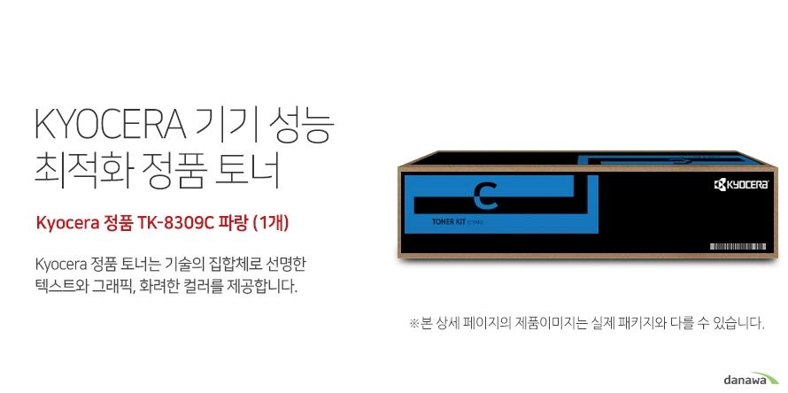 쿄세라 기기 성능 최적화 정품 토너 Kyocera 정품 TK-8309C 파랑 (1개) 쿄세라 정품 토너는 기술의 집합체로 선명한 텍스트와 그래픽, 화려한 컬러를 제공합니다. 호환 프린터 쿄세라 TASKalfa3551ci 쿄세라 TASKalfa3051ci 쿄세라 TASKalfa3050ci 높은 인쇄 품질 생산성 향상 고품질의 원료와 초미세의 정밀한  토너 입자로 교세라 정품 토너는 깨끗하고 선명한 글자와 이미지를 제공합니다. 토너량 (ISO/IEC 규격기준), 기기의 생산성과 안전성을 보장합니다.
