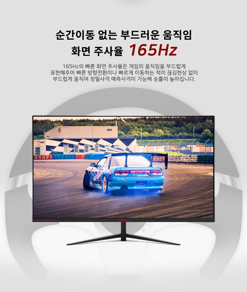 큐닉스그룹 큐닉스 QX2716 REAL 165 HDR 무결점