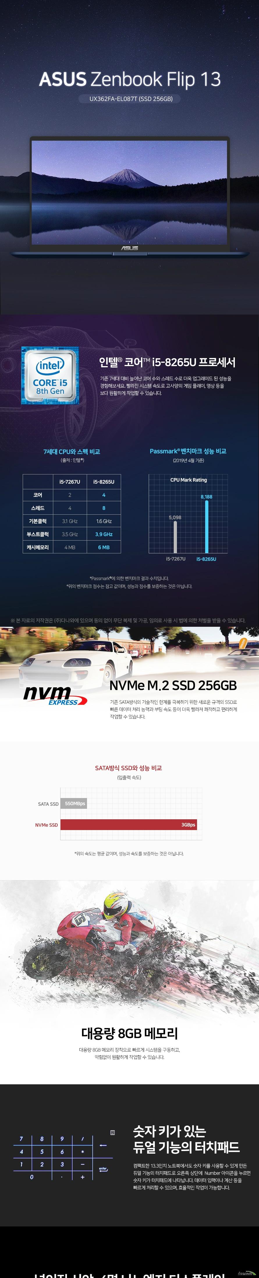 ASUS 젠북 플립 13 UX362FA-EL087T (SSD 256GB) 상세 스펙 인텔 / 코어i5-8세대 / 위스키레이크 / i5-8265U 1.6GHz(3.9GHz) / 쿼드 코어 / 33.78cm(13.3인치) / 1920x1080(FHD) / 광시야각 / 슬림형 베젤 / 터치스크린 / 회전LCD / 8GB / M.2(NVMe) / 256GB / UHD 620 / VRAM:시스템메모리공유 / HDMI / 웹캠 / USB Type-C / USB 2.0 / 키보드 라이트 / MIL-STD / 블록 키보드 / 얼굴 인식 / 전용 펜 지원 / 50Wh / 윈도우10 / 두께:16.9mm / 1.3Kg / 용도: 사무/인강용 , 휴대용 / 색상: 블루
