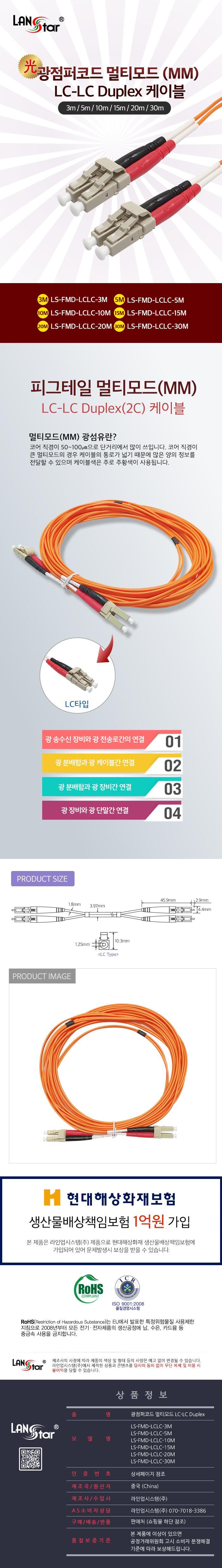 라인업시스템 LANSTAR LS-FMD-LCLC 광점퍼코드 멀티모드 LC-LC Duplex 케이블 (15m)