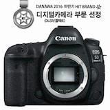 캐논 EOS 5D Mark IV  (렌즈미포함)