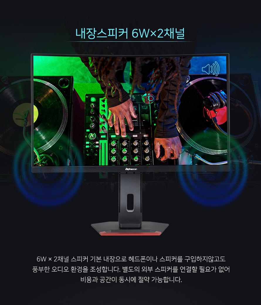 알파스캔 콘퀘스트 C32Q80 144 프리싱크 게이밍 QHD 무결점